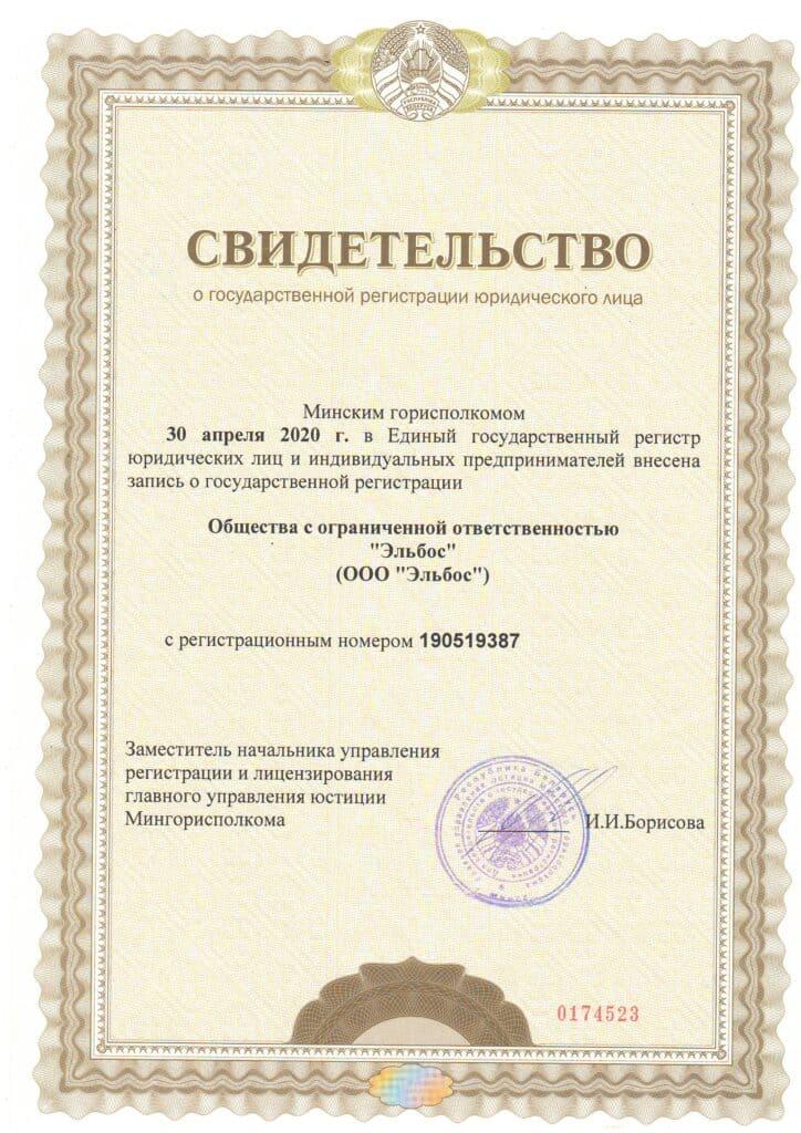 Свидетельство о регистрации юр. лица